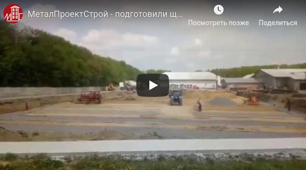 МеталПроектСтрой — подготовили щебень и бетон