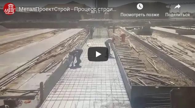 МеталПроектСтрой — Процесс строительства
