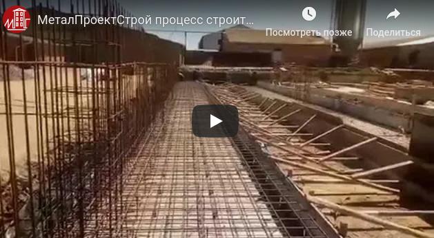 МеталПроектСтрой процесс строительства -24.05.2018