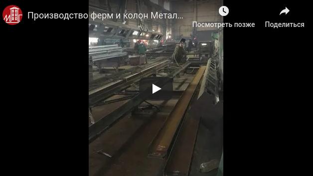 Производство ферм и колон МеталПроектСтрой