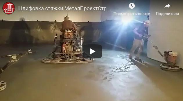 Шлифовка стяжки МеталПроектСтрой