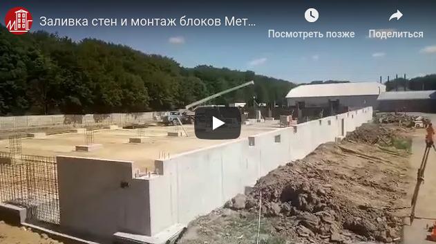 Заливка стен и монтаж блоков МеталПроектСтрой